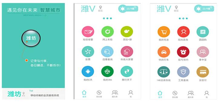 智慧城市app平台